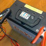 車のバッテリーが あがったので充電器を購入し充電する