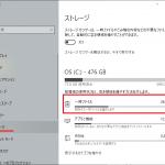 Windows.old フォルダを削除する正規の手順