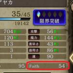 下がった Faith を戻すことも、50を超えることも可能に!【FFBE幻影戦争】
